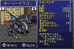 ドラゴン ff6